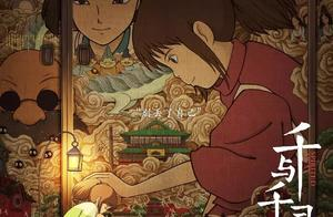 《千与千寻》中国版海报刷屏,无数外国网友打call,美到让人落泪