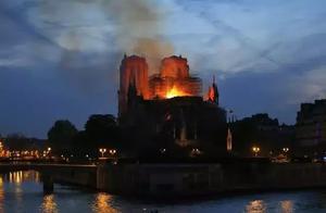 """巴黎圣母院的一场大火,是怎么烧醒中国人""""圆明园之痛""""的?"""