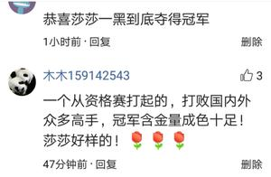网友热评孙颖莎女单夺冠:这冠军的含金量,没的说