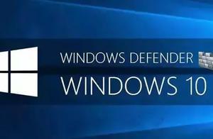 都2019年了,你还在安装杀毒软件吗?最好的杀软,电脑自带了!