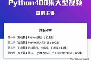 盘点Python那些不为人知的冷知识,附赠400集python视频教程分享
