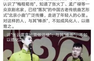 央视网评张云雷事件,上热搜榜了!