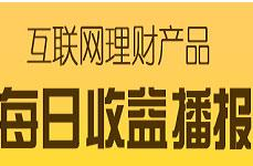 华夏财富宝收益再涨3.267%居榜首 互联网理财6月6日收益清单