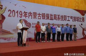 喜迎建国70周年---内蒙古银保监局系统职工气排球比赛成功举办