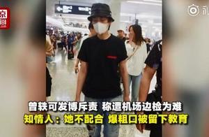 曾轶可不满机场被拦 知情人:她爆粗口被留下教育