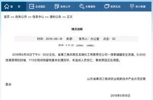 山东黄三角农高区一化工公司溴素储罐发生泄漏 无人员伤亡