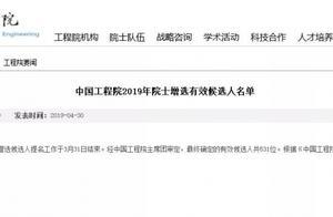 太了不起!候选中国工程院院士!中国矿业大学有七位专家学者入选!