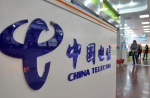 出资2.1亿元 中国电信入股众安小贷 获运营商首张互联网小贷牌照