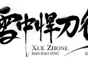 《雪中悍刀行》姜泥与徐凤年:当真正失去时,才知道对方如此重要