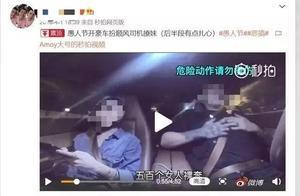 【微普法】顺风车司机偷拍上传30个视频,多为女乘客!