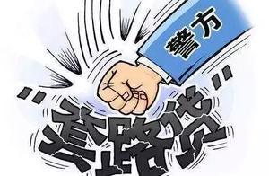 38人落网!江西省首例黑社会性质套路贷案件在抚州告破!