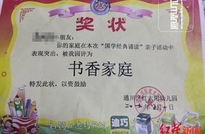 幼儿园奖状现补钙广告 家长:想撕又怕伤娃儿的心