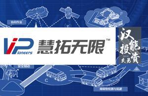 「慧拓智能」完成近亿元A1轮融资,汉能投资担任独家财务顾问