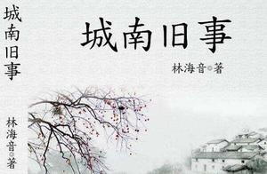 林老师每日好词好句-名著篇《城南旧事》:精彩的句子读有画面感