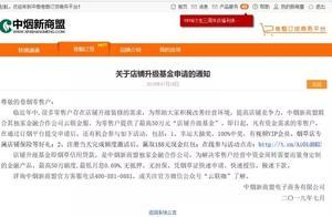 中烟新商盟官方公告:关于店铺升级基金申请的通知