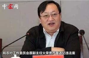 """1.7亿!甘肃""""火书记""""受审:滥用职权造成损失超1.7亿"""