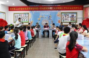 桂林理工大学移动地质博物馆附属小学站暨科学食堂揭牌仪式启动