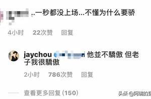"""周杰伦为林书豪怼网友""""他并不骄傲,但老子骄傲!""""#猛龙夺冠"""