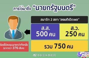 今天新一任泰国总理将产生