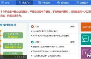 「收藏」2019北京积分落户申报开始,做好6点通过率提高79%