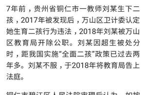 贵州女教师生二胎被开除,法院判决撤销处分,教育局不服申请再审