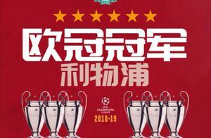 球迷热议利物浦夺冠!让全世界感动,红军14年后再次登顶欧洲
