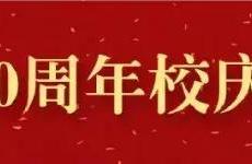 大连理工大学70周年校庆公告(第三号)