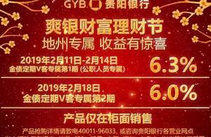 贵阳银行爽银财富理财节,让您2019收益有惊喜!
