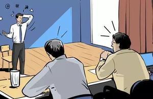 """""""面试不到三分钟,我问HR要回简历说:贵公司不适合我!"""""""