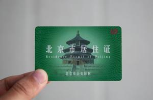 居住证新变化!在北京不办居住证问题有多严重?