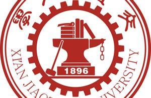 2019年西安交通大学就创业中心招聘公告