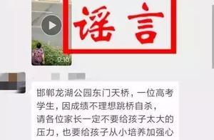 网警辟谣:网传我市一学生在龙湖东门跳桥自杀为谣言信息