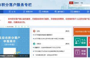 2019年北京市积分落户又开始了,大家准备好了吗?