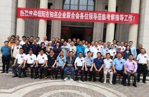 信阳市知名企业联合会向信阳泰合置业公司授牌仪式圆满成功