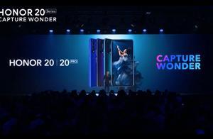 荣耀20伦敦发布会快速预览,一共三款手机,价格有点贵啊