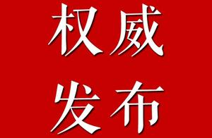 「四川省人事任免」四川煤监局召开干部大会:段毅君任党组书记,黄锦生任局长