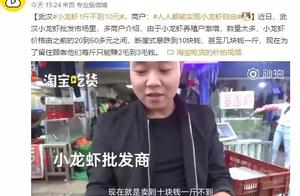 虾周期降临,小龙虾批发价暴跌70%