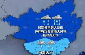 今晚冷空气移入广西 一次全区性的降雨加降温来了 小心局地暴雨 大暴雨 雷雨大风等恶劣天气