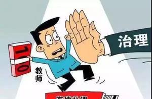 唐山这个地方严禁在职教师暑假从事有偿补课!举报方式公布