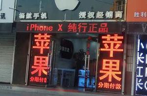 在农安杨航手机店买苹果XS用俩月坏了,苹果售后鉴定竟是改装机!问题到底出在哪?