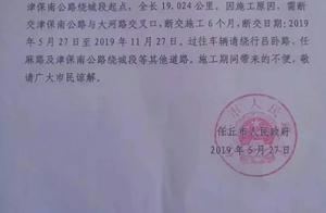 关于津保南公路bwin必赢手机版官网市段改建工程实施断交的公告