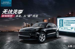 """大众汽车金融服务(中国)推出保时捷""""无忧先享""""弹性金融方案"""