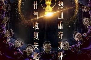 强势捧起苏杯!中国羽毛球队王者归来,两画面形成鲜明对比