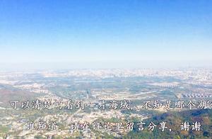 登香山鸟瞰大半个北京城,中央电视台都能看得见,难怪游客这么多