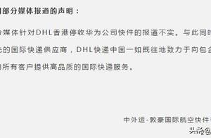 停止接收华为快件?DHL快递回应了