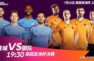"""""""进军""""上海,狼队与曼城会师英超亚洲杯决赛"""
