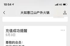 """泸州一网红火锅店停业,市民预存的3200元""""打水漂"""""""