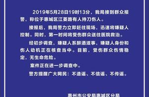 广东惠州警方通报持刀砍人事件:嫌疑人系醉酒滋事