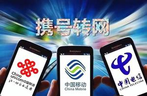 携号转网火了中国移动:这3个号段不支持,将近1.5亿用户