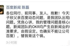 百度多次否认章子欣父亲动态造假,遭网友怒呛,团队负责人致歉